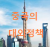여정현의 중국 대외 정책 연구 자료