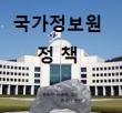 국가정보원 정책 자료