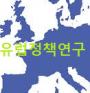 여정현의 유럽 정책 연구 자료