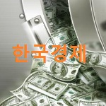 여정현의 한국경제 대차대조표, 대한민국 경제 정책 자료