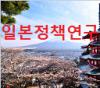 여정현의 일본 정책 연구 자료