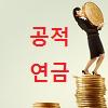 여정현의 공적 연금 강화 정책 자료