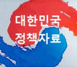 여정현의 대한민국 정책자료