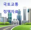 국토교통 정책 연구 자료